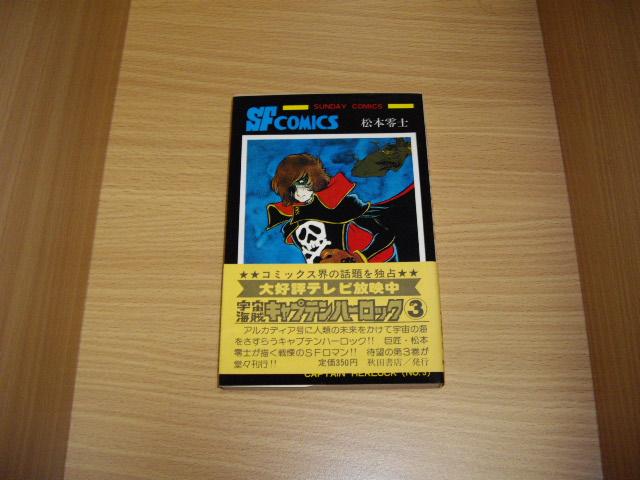 松本零士 宇宙海賊キャプテンハーロック 帯付き